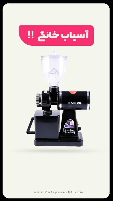 آسیاب قهوه نوا(Nova) مدل NM-3660CG