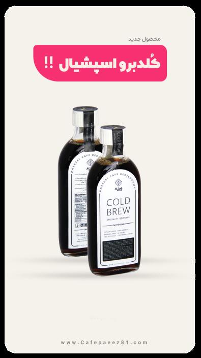 قهوه کلدبرو اسپشیالیتی Cold Brew